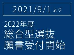 2021年9月1日より 2022年度総合型選抜 願書受付開始