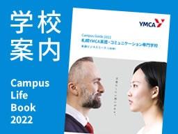 学校案内 Campus Life Book 2022