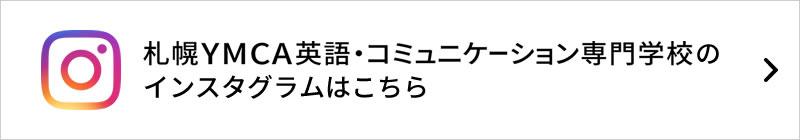 札幌YMCA英語・コミュニケーション専門学校インスタグラム