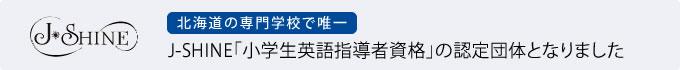 北海道の専門学校で唯一 J-SHINE「小学生英語指導者資格」の認定団体となりました