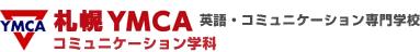 札幌 YMCA 英語・コミュニケーション専門学校 コミュニケーション学科