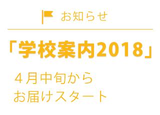 4月中旬から「学校案内2018」お届けスタート