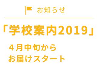 「学校案内2019」4月中旬からお届けスタート