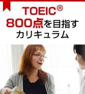 TOEIC800点を目指すカリキュラム